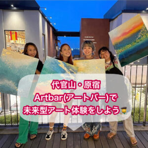 Artbar(アートバー)