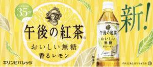 キリン 午後の紅茶 おいしい無糖 香るレモン 新発売