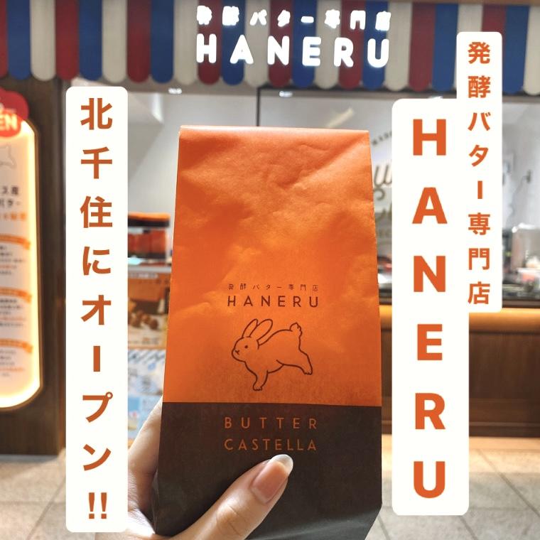 発酵バター専門店HANERU
