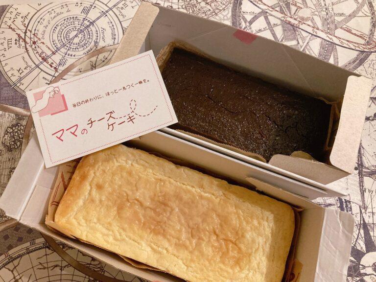 ママのチーズケーキ,ママのガトーショコラ