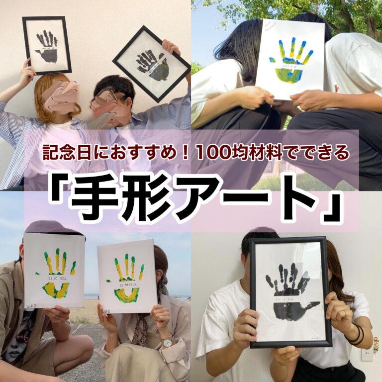 手形アート カップル 記念日