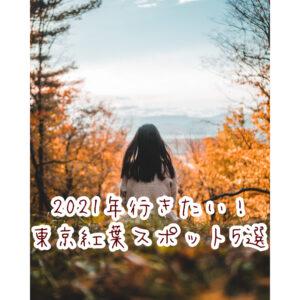紅葉スポット東京